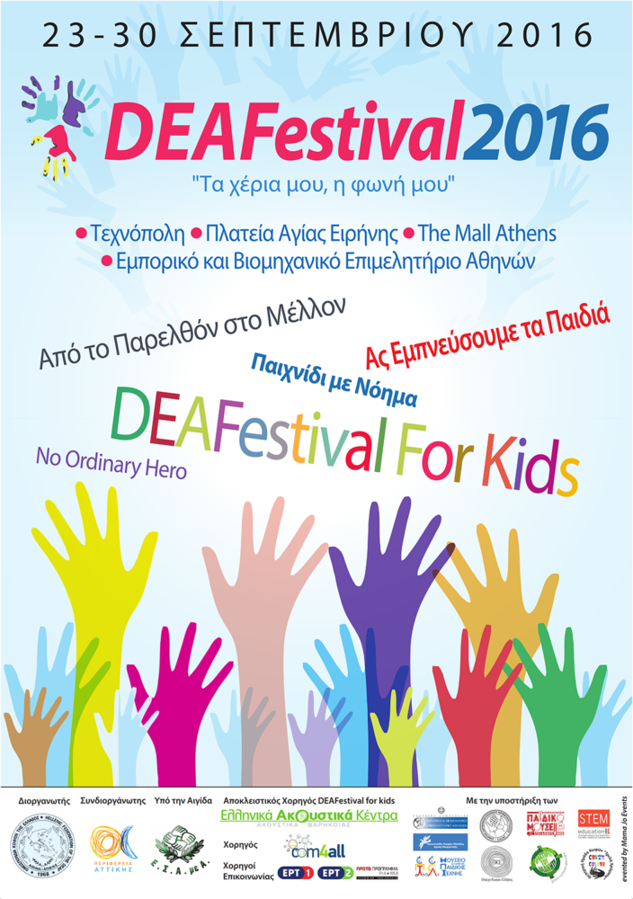 deafestival-afisa-cover